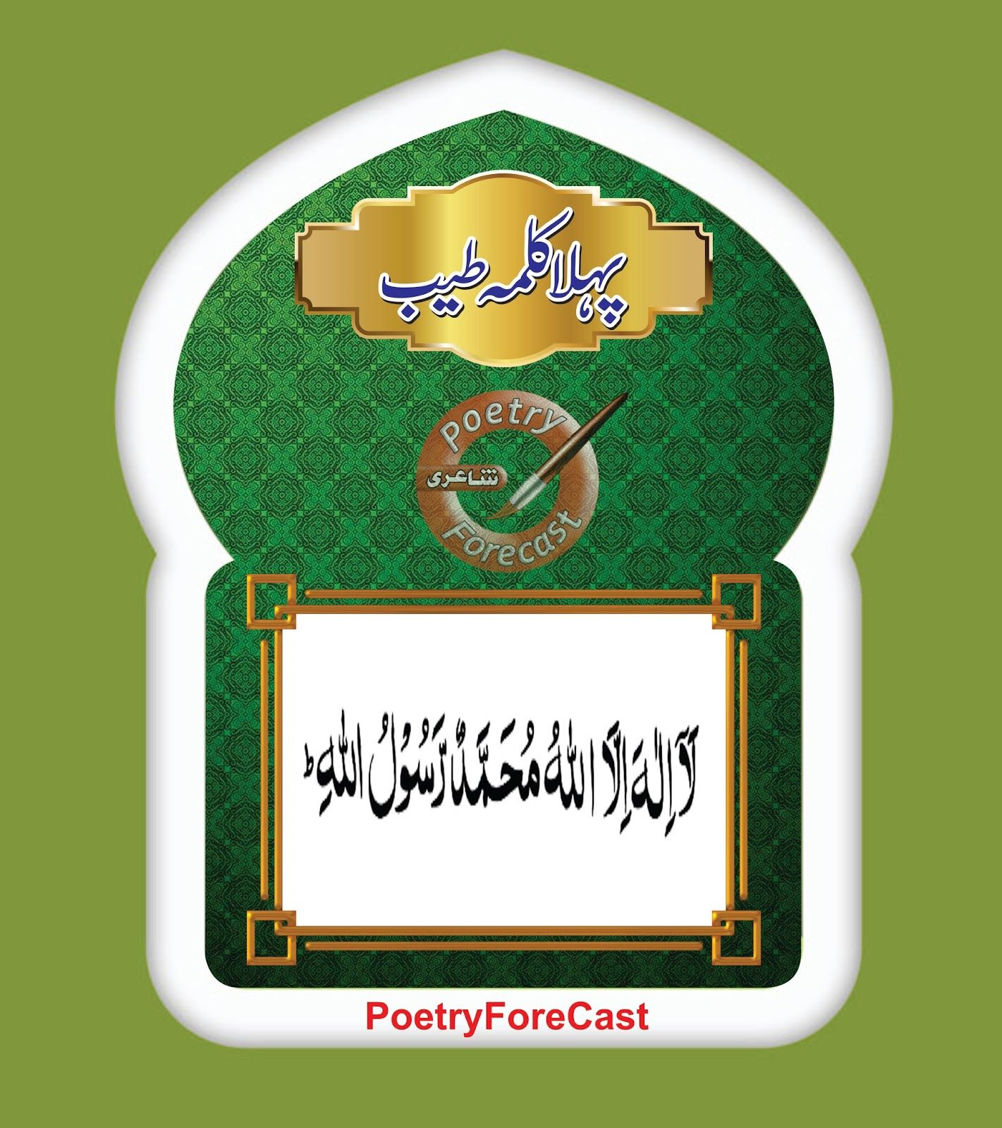 Collection Of 6 Islamic Kalma With Arabic Text