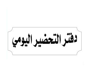 دفتر التحضير اليومي وورد Calligraphy