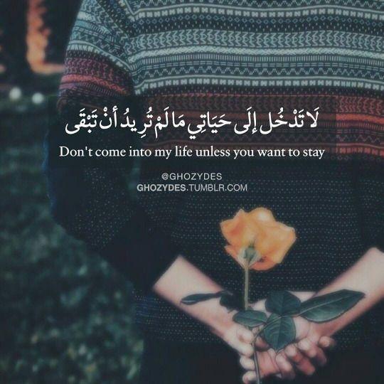 Http Translationammanjordan Com Www Daribnkhaldun Com ترجمة ترجمة عمان ترجمة الأردن ترجمة عم Pretty Words Arabic Love Quotes Arabic Quotes