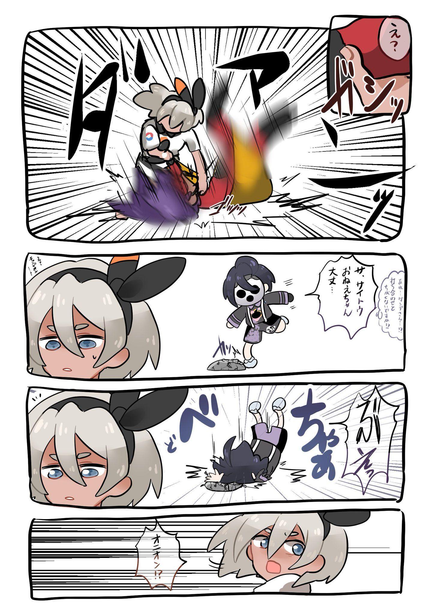 ポケモン サイトウ
