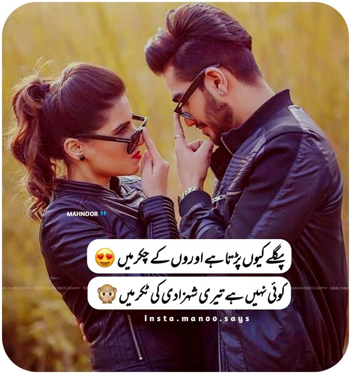 ❣️ best dating and love shayari in urdu images 2019