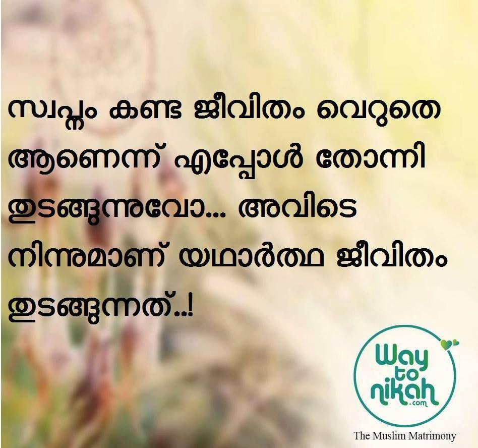 Malayalam Quotes Malayalam Quotes Image Quotes Islamic Quotes