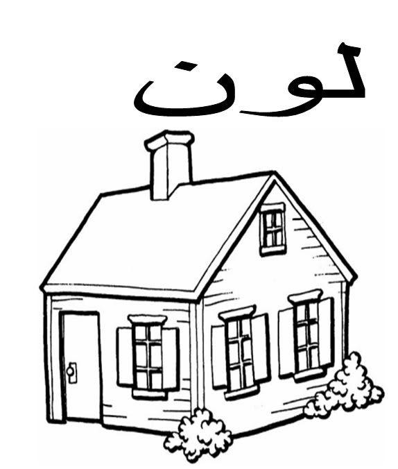 اوراق عمل لوحدة المسكن Home Decor Decals Home Decor Supportive