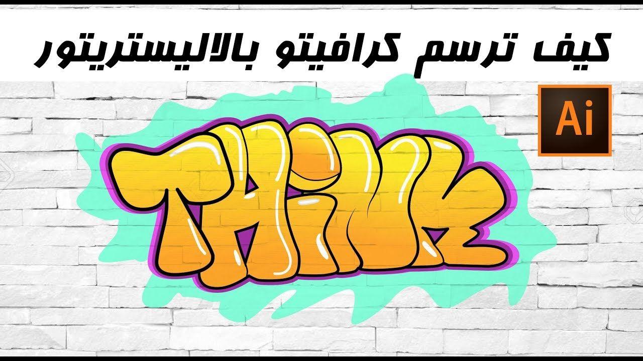 درس كيف ترسم كرافيتو بالاليستريتور Graffiti By Illustrator School Logos Tutorial Cal Logo