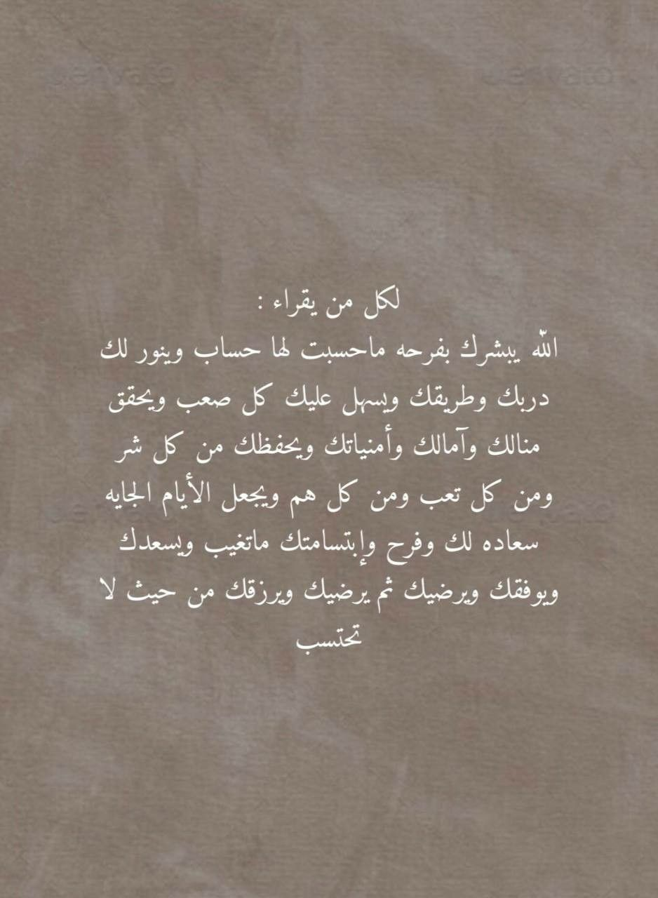 Pin By Syeℓma ۦ On صورة و كلام جميل In 2021 Art Quotes Chalkboard Quote Art Chalkboard Quotes