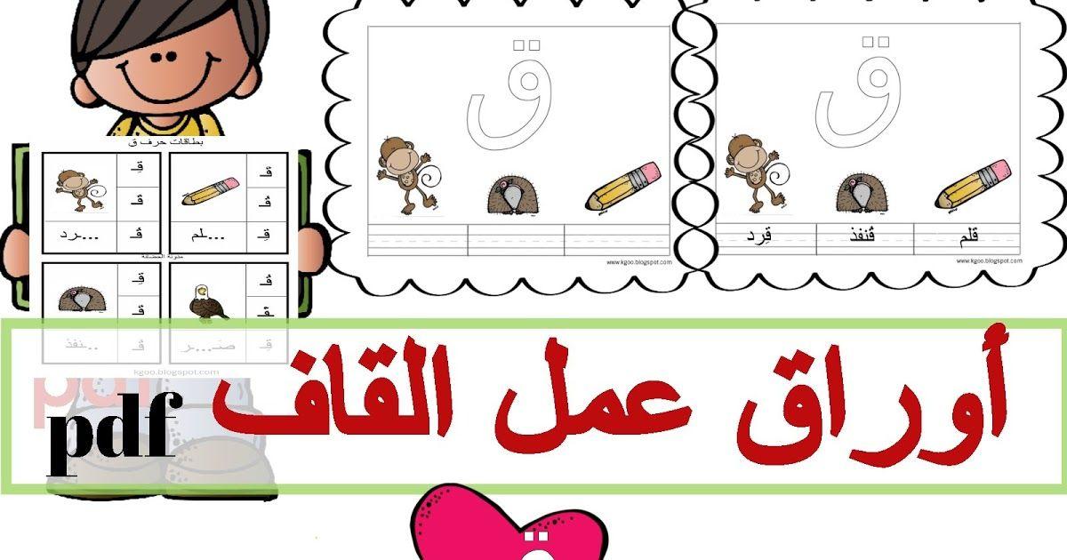 مرحبا بكم اعزائي معلمي وأولياء الامور اقدم لكم اليوم حرف القاف للصف الاول مع ورقة عمل حرف ق لأحبائي الأطفال من تنفيذى بشك Teach Arabic School Crafts Teaching