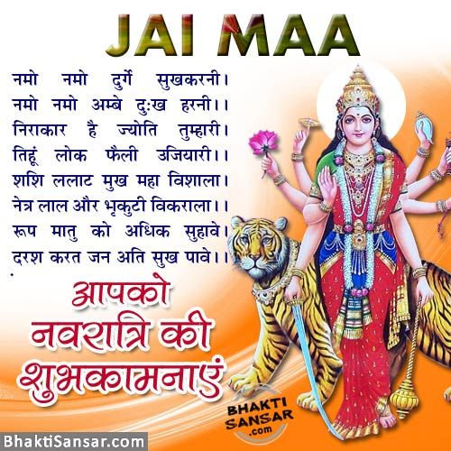Shubh navratri wishes in hindi images photos for facebook whatsapp shubh navratri wishes in hindi images photos for facebook whatsapp m4hsunfo
