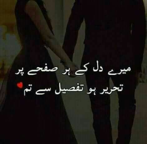 Hm  E D A E D A Urdu Poetrypoetry Quotesromantic