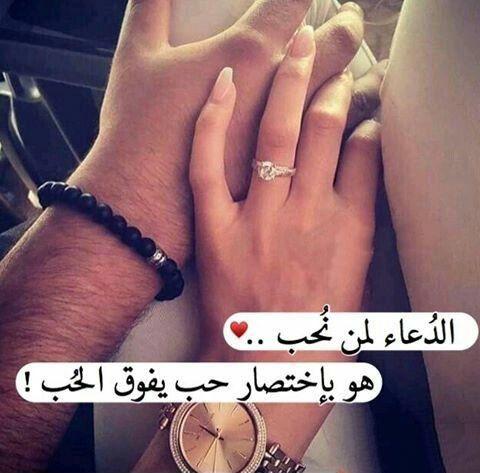 صور رومانسة صور حب صور جميلة صور حب رومانسية رائعة Love Words Arabic Love Quotes Love Husband Quotes