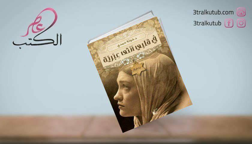 رواية في قلبي أنثى عبرية مراجعة اقتباسات رابط تحميل كتب