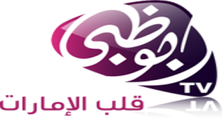 تردد قناة ابوظبي الامارات Ad Emirates Tv Frequency Abu Dhabi Tv School Logos