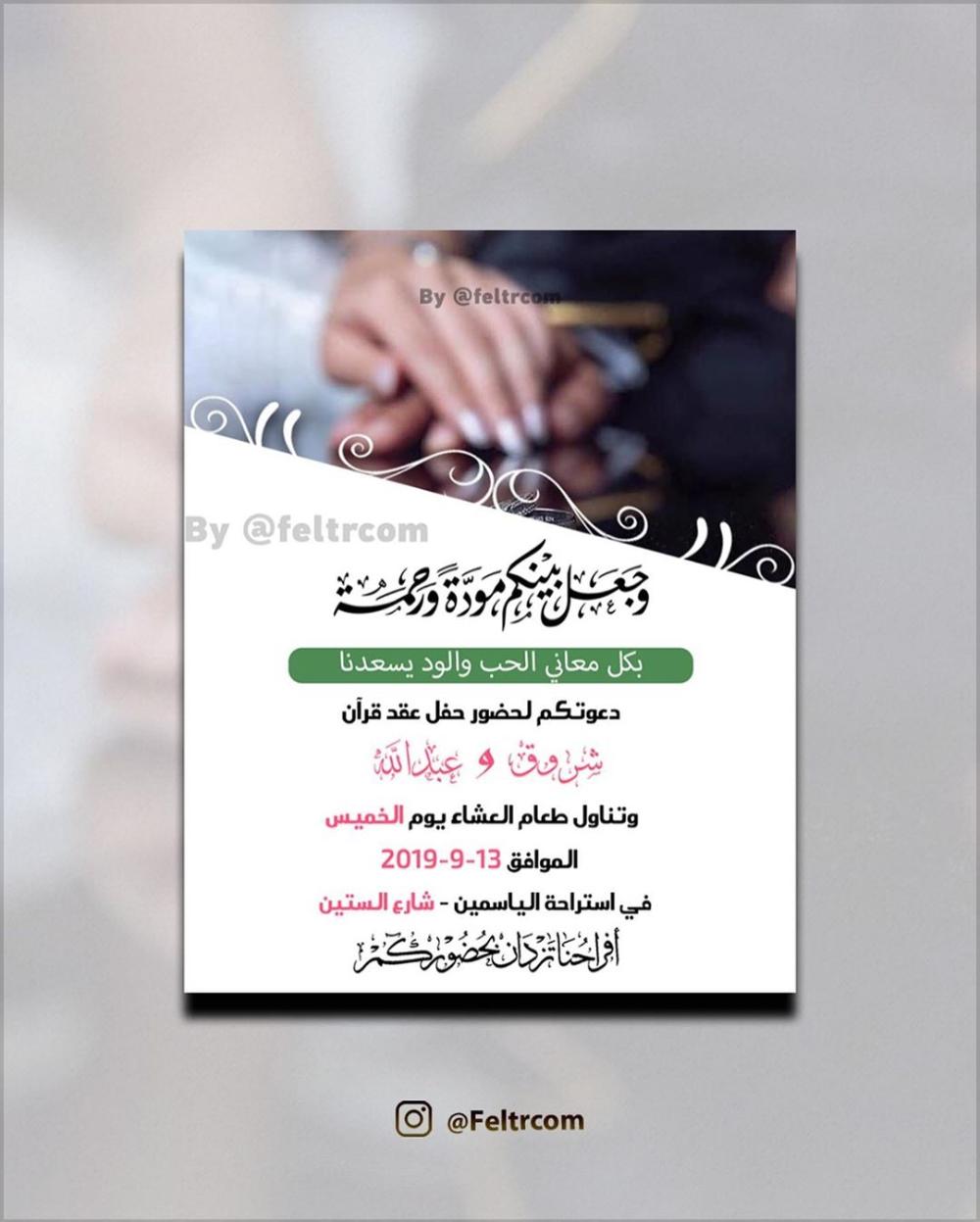 تصميم فلاتر و عدسات سناب On Instagram بطاقة دعوة زواج بطاقة دعوه بطاقة زواج بطاقة تهنئة بطاقة واتس بطاقة ت How To Draw Hands Wedding Cards Book Cover