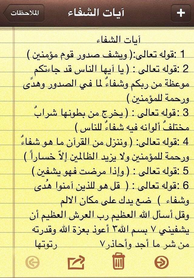 آيات الشفاء في القران Islamic Inspirational Quotes Islam Facts Islamic Phrases