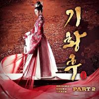 Empress Ki OST Part 2 | 기황후 OST Part 2 - Ost / Soundtrack