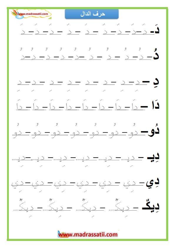 المراجعة اليومية للحروف ملف رقم 15 حرف الدال تمارين خط موقع مدرستي Learn Arabic Alphabet Arabic Alphabet For Kids Alphabet Practice Worksheets