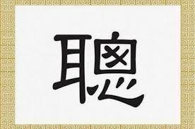 Resultado de imagen para ideograma chino dang