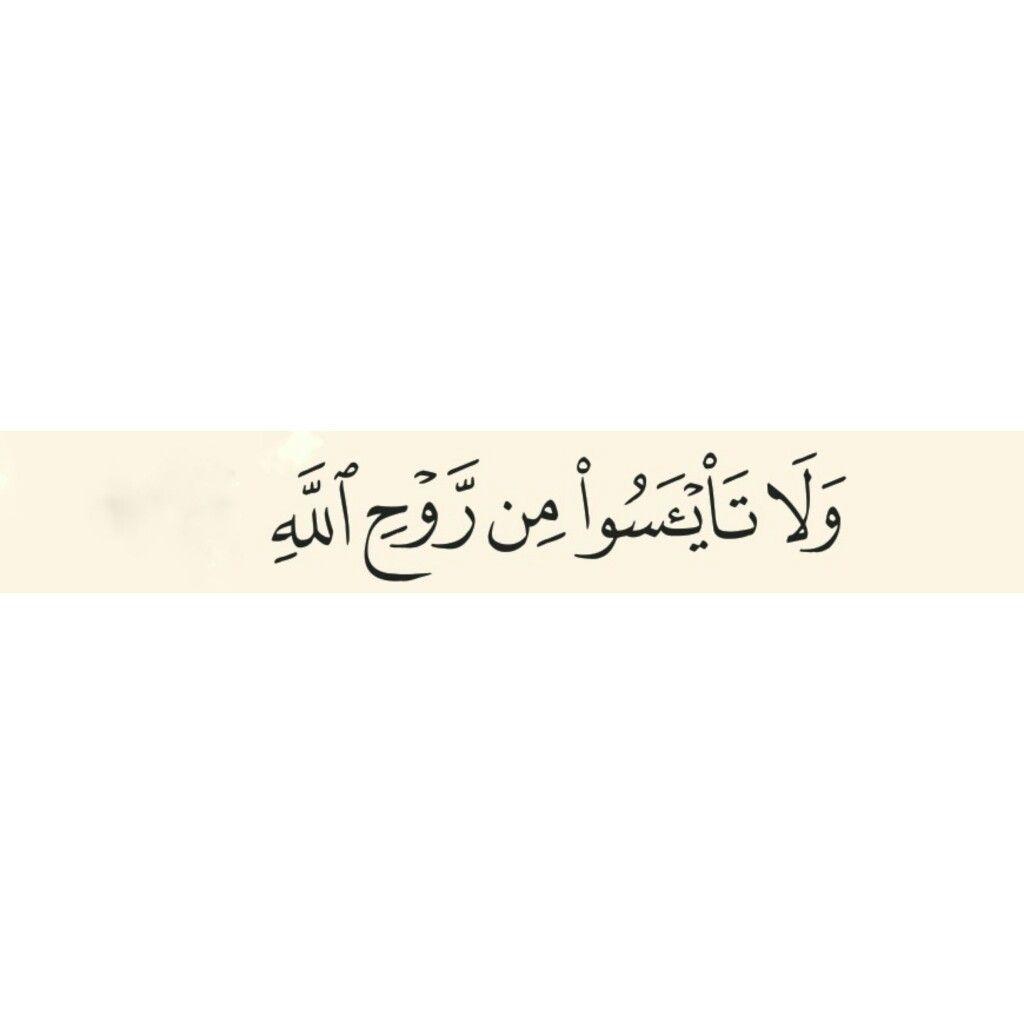 سورة يوسف Quotes Spiritual Beliefs Words