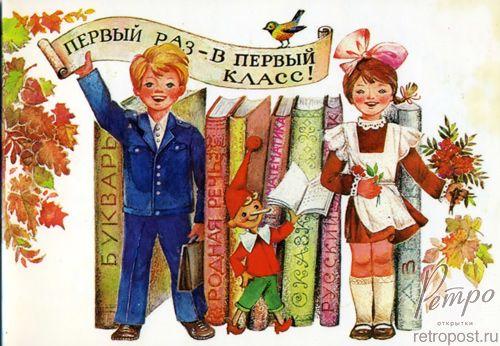 Открытка 1 сентября, Первый раз - в первый класс!, Манилова Л., 1984 г.