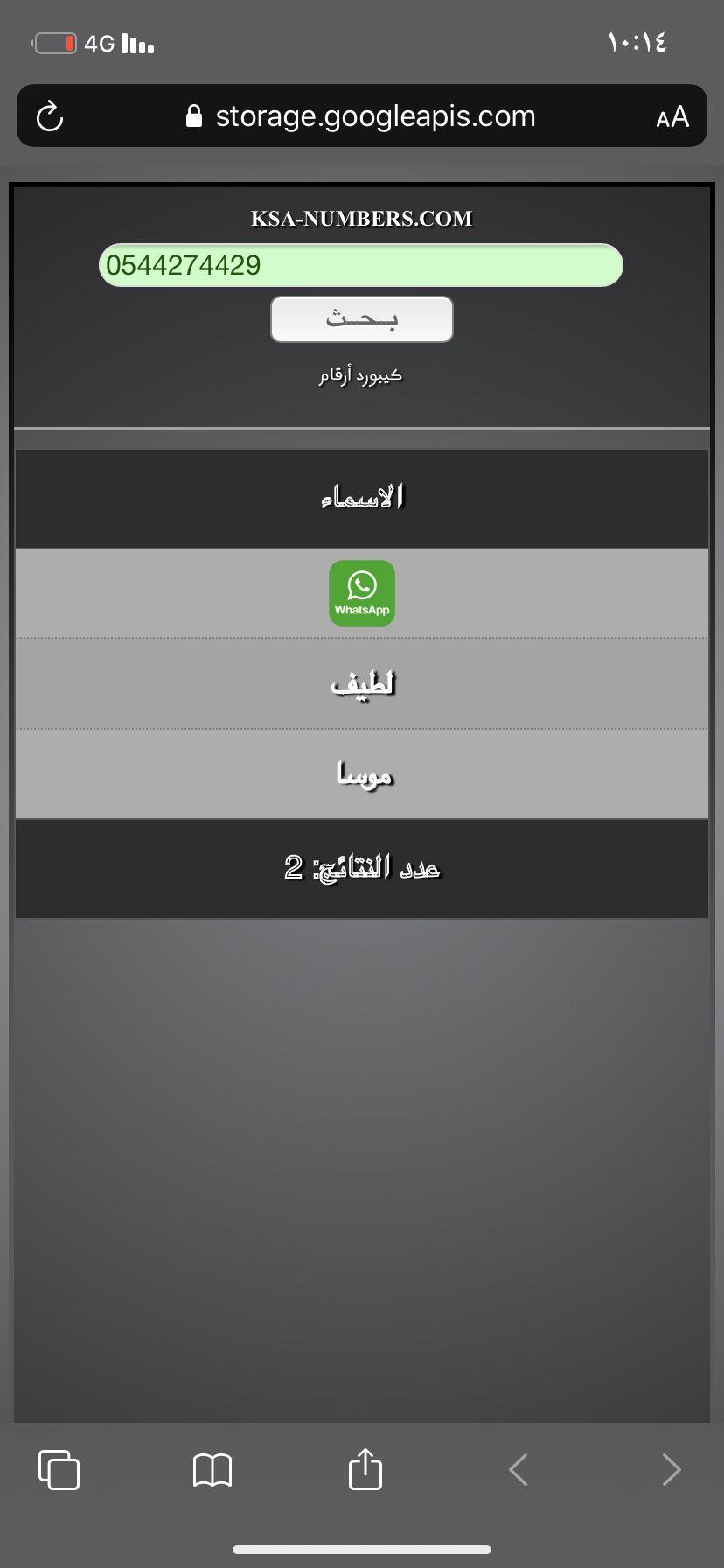 Pin By برق الحيا On تجنن Lockscreen Lockscreen Screenshot Pandora Screenshot