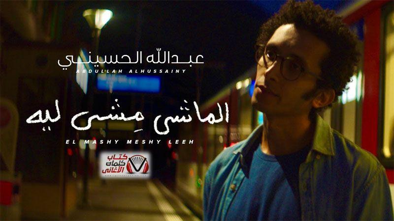 كلمات اغنية الماشي مشي ليه عبدالله الحسيني Fictional Characters Lol John