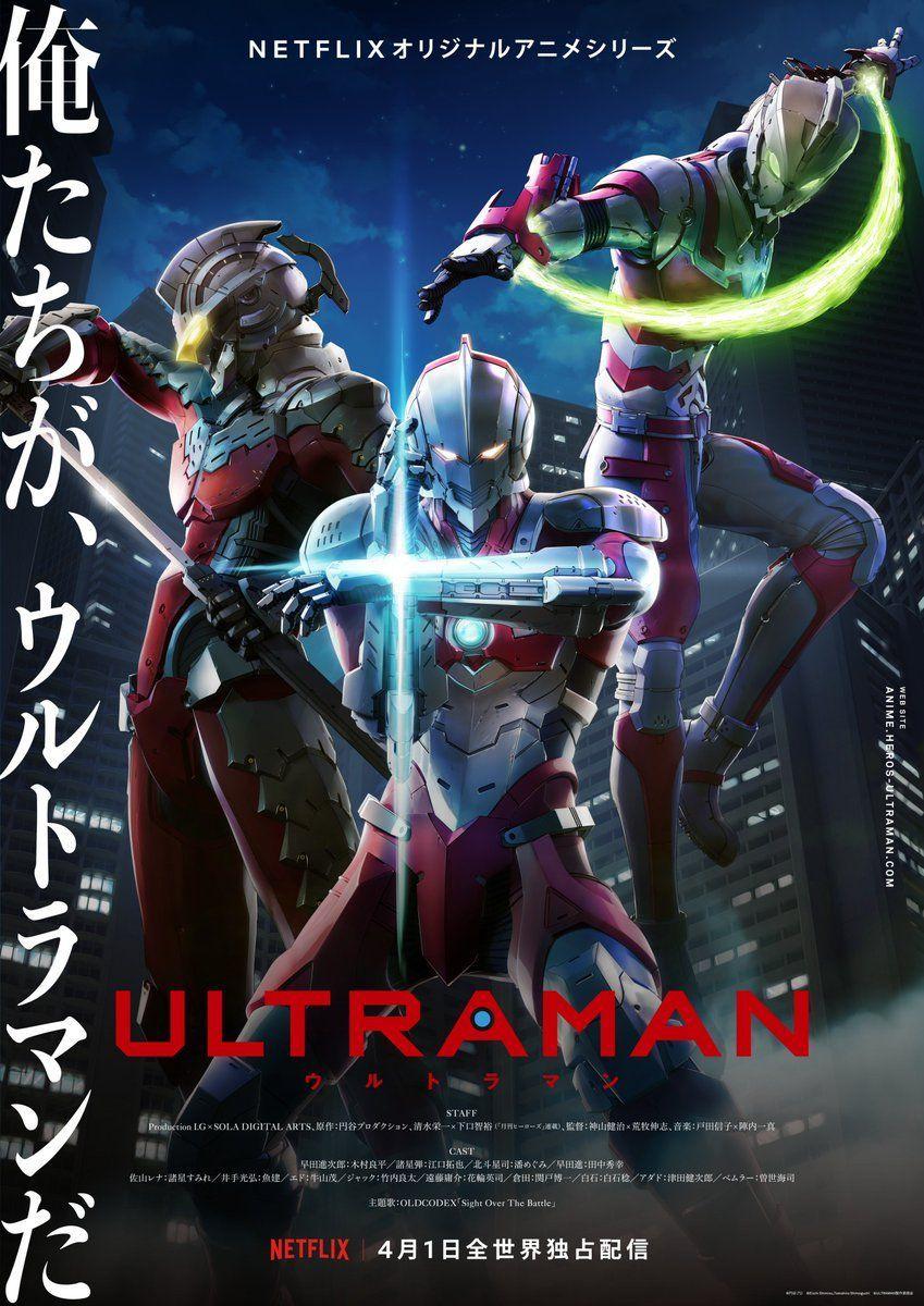 ULTRAMAN revient avec une adaptation animée sur Netflix