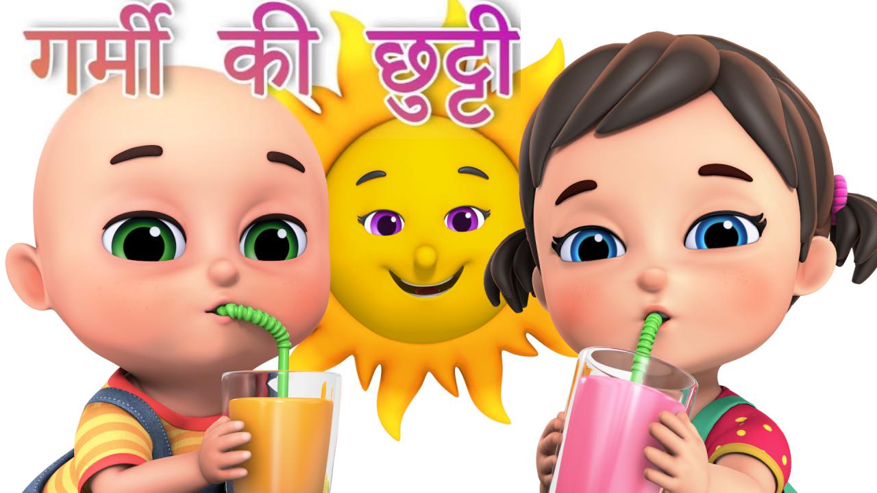 Garmi Ki Chutti - Happy Holidays लेकर खूब सारी