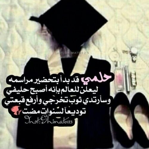 Pin By Mno139917 On صور جميله Graduation Images Graduation Picture Poses Nursing Graduation Pictures
