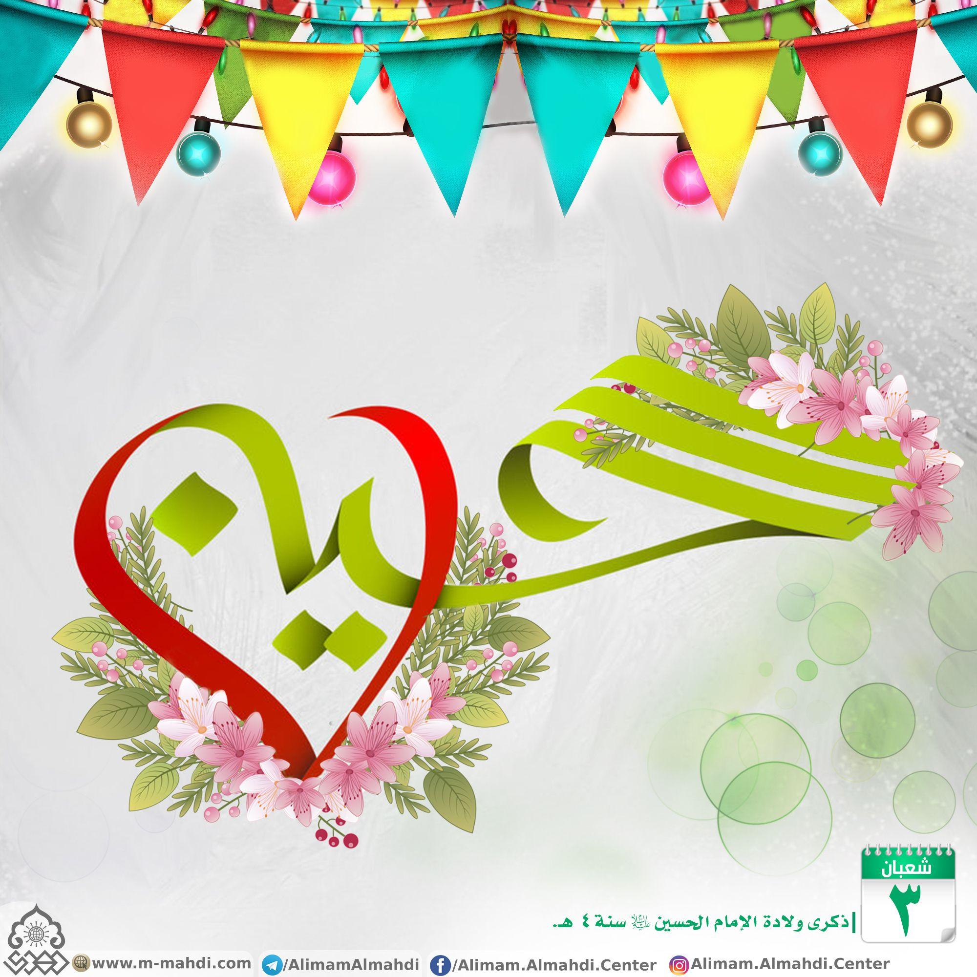 ذكرى ولادة الامام الحسين عليه السلام Islamic Art Calligraphy Islamic Calligraphy Islamic Art