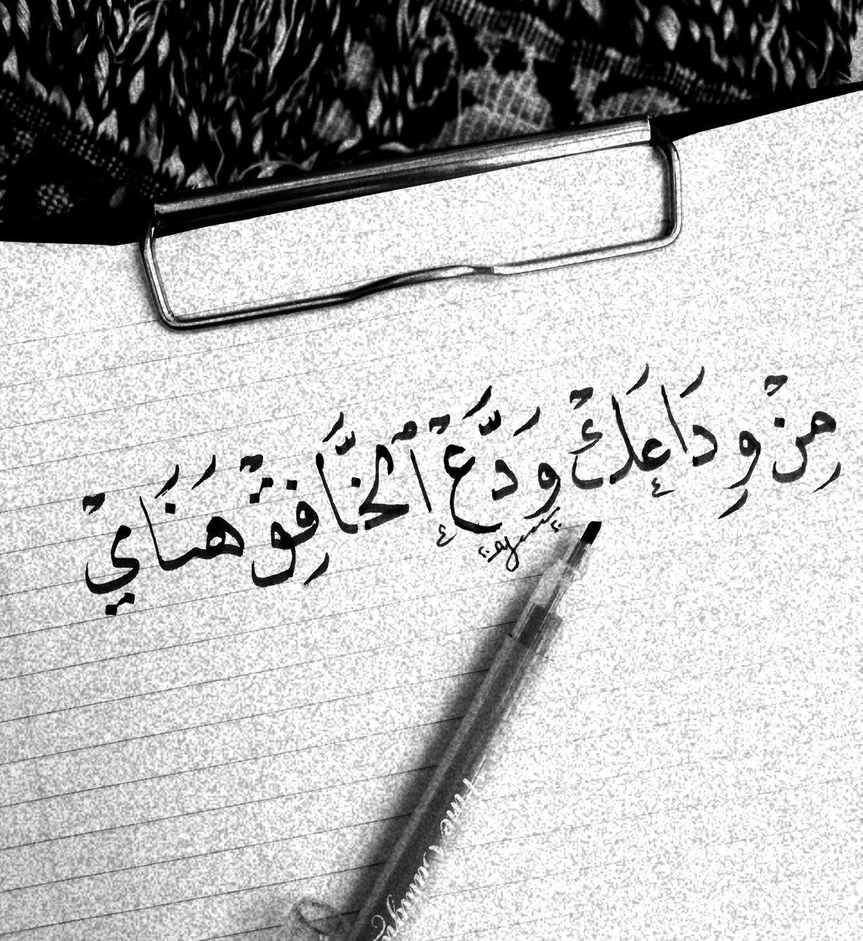 من وداعك ودع الخافق هناي ومن غيابك صار ينتابه جنون Arabic Calligraphy Calligraphy Handwriting
