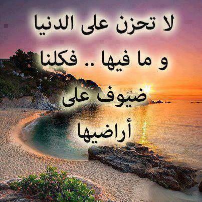 لا تحزن على الدنيا صور للفيس بوك Beautiful Arabic Words Photo Funny Words