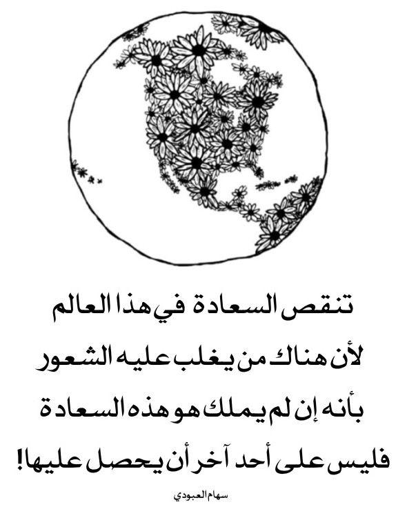 Pin by سهام العبودي on علبة حكايا | Philosophy quotes ...
