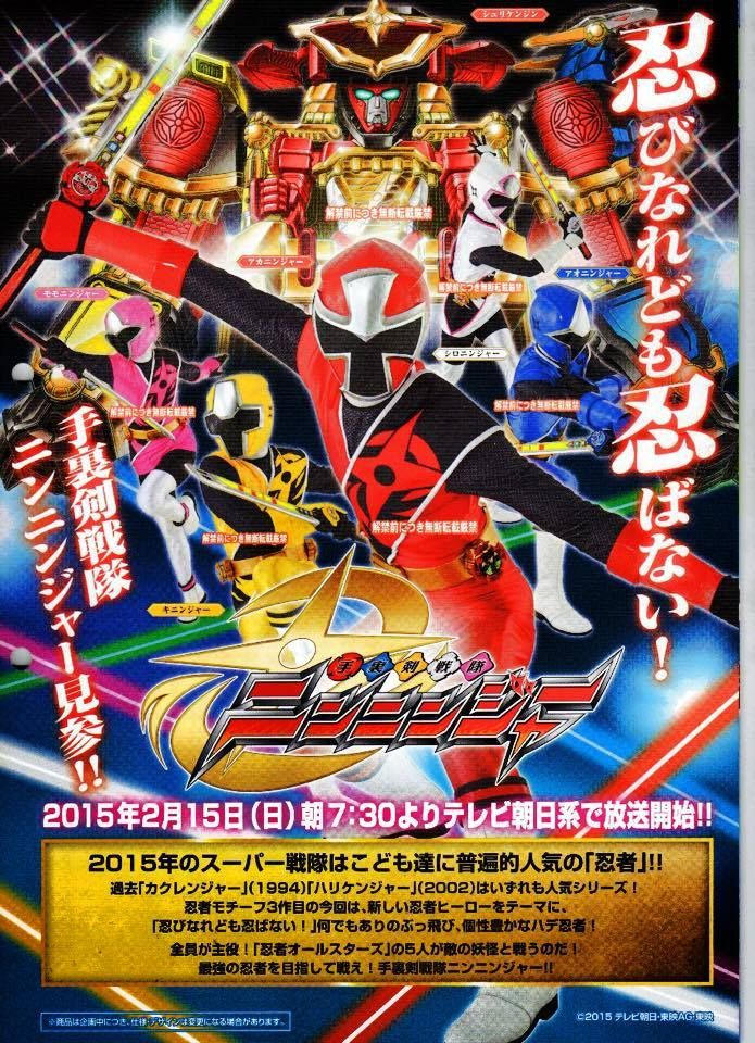 Shuriken Sentai Ninninger | Should check-out | Shuriken, Power