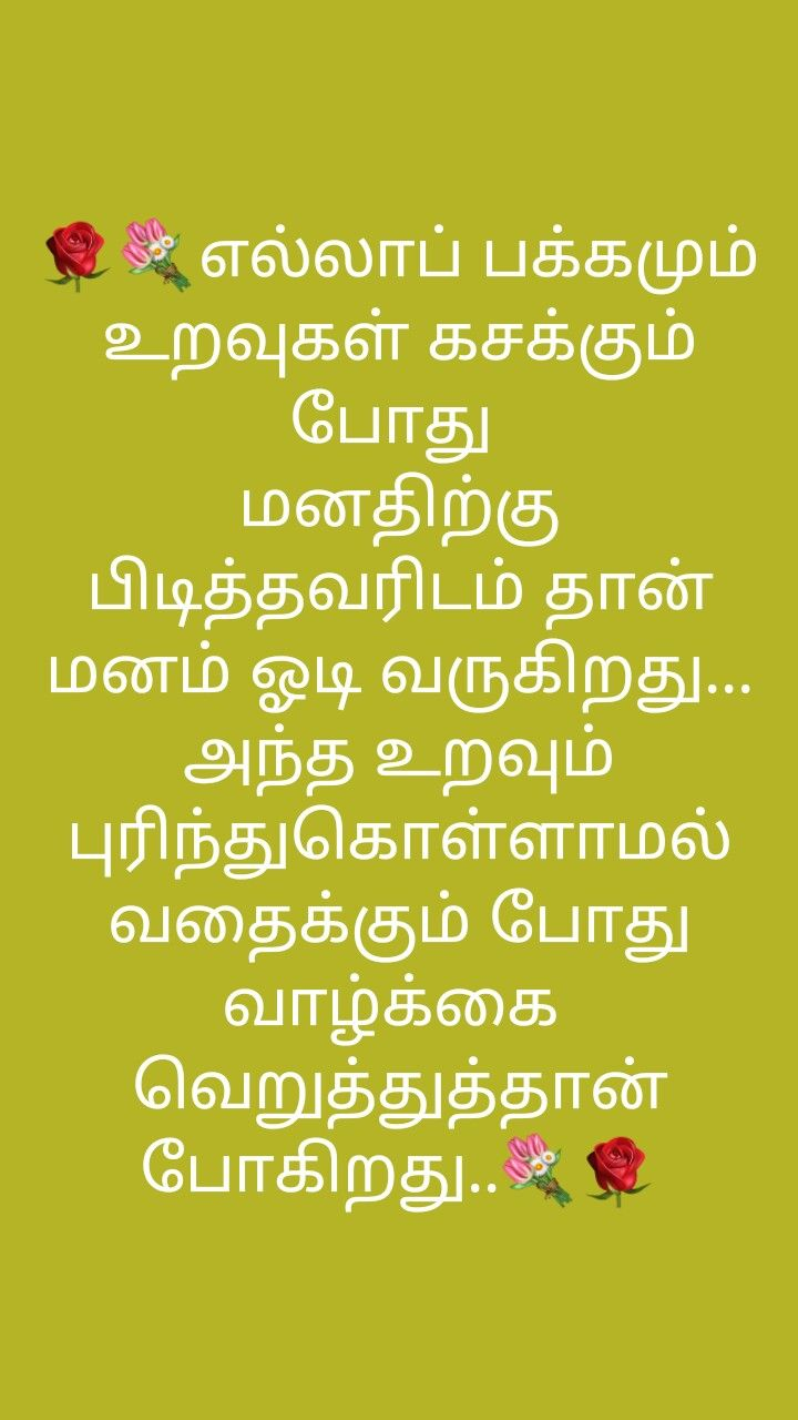 Pin by Arasu Tamil on உறவுகள் Life failure quotes