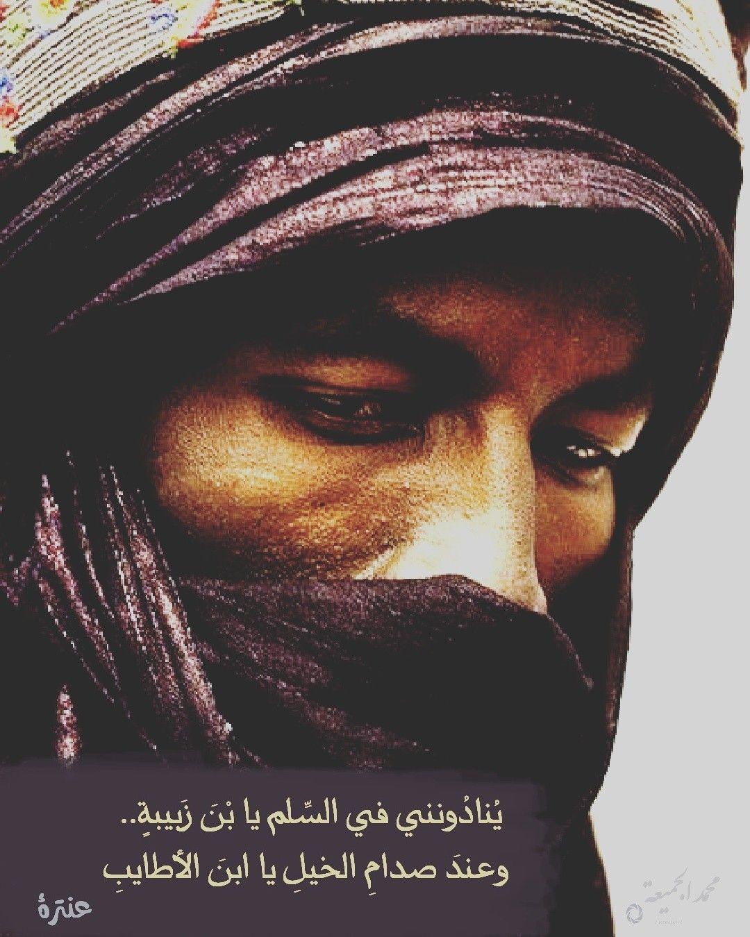 عنترة بن شداد تصميمي محمد الجميعة Poster Movie Posters Arabic Quotes