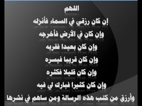 دعاء الرزق والفرج وقضاء الديون وطمأنينة وراحة القلب ان شاء الله Very Distinctive Dua Koran Quran Ramadan
