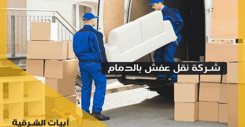 شركة نقل عفش بالدمام Moving Furniture Furniture Dammam