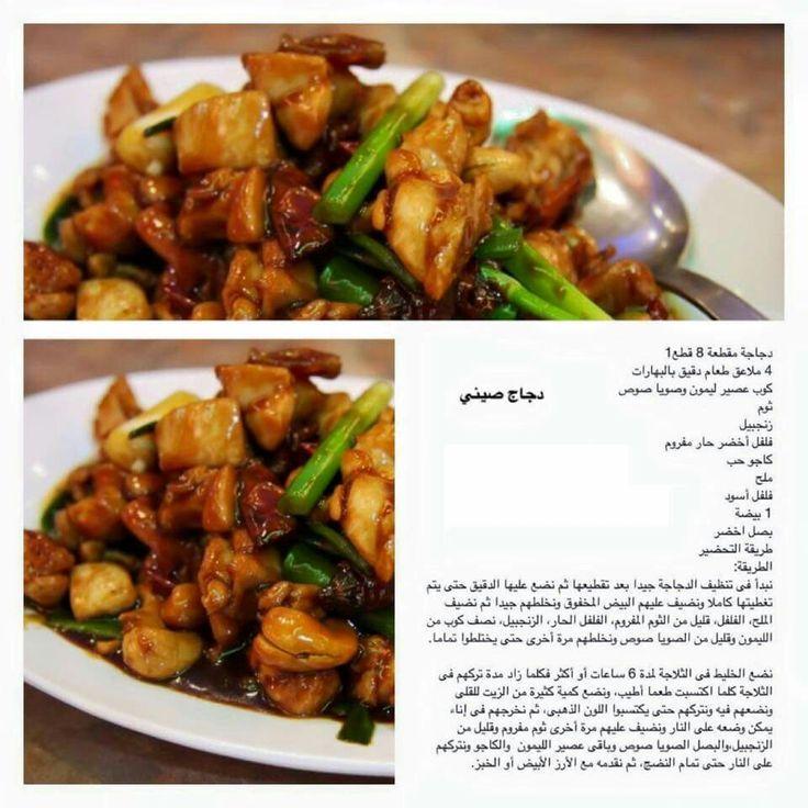 طبخات مصورة ماعليك الا تحفظين الصورة من تويتر والانستقرام Asian Recipes Cooking Food And Drink