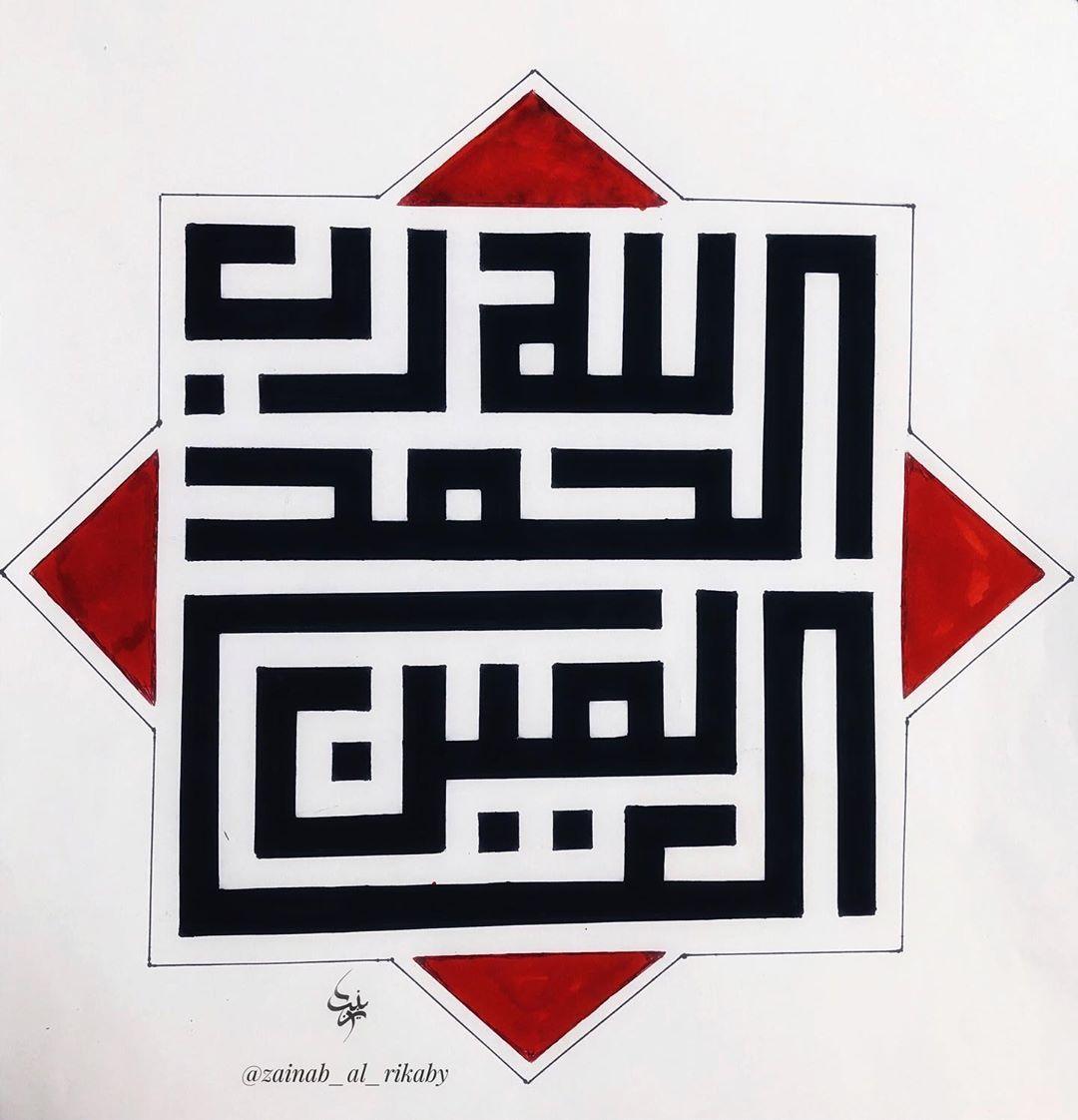 الحمد لله رب العالمين كوفي مربع التجربة الأولى خطاطة مبتدئة خطاطين الإنستقرام خطاطون بلا حدود خطاطون عرب