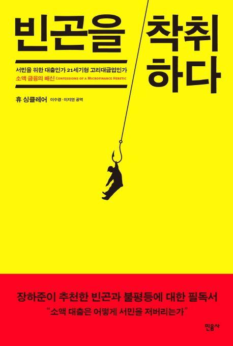Korean Book Cover Design : Book cover design pinterest