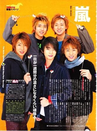 ヤフオク! - 嵐 2002年「月刊TVガイド」1月 大野智 櫻井翔 相...   嵐 ...