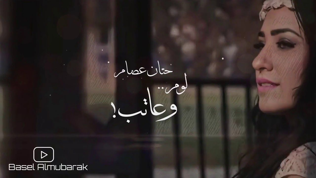 حنان عصام لوم وعاتب Hq Youtube Incoming Call Screenshot