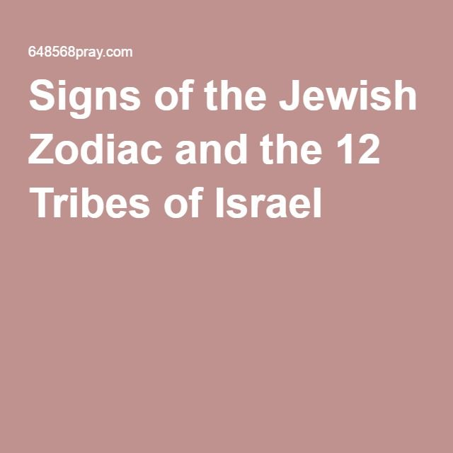 Signs Of The Jewish Zodiac And The 12 Tribes Of Israel