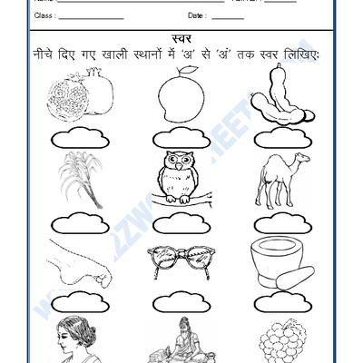 Hindi Worksheet - Swar स्वर (Vowels in Hindi) | hindi stuff ...