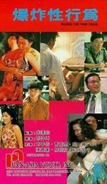 Behind the Pink Door / Wu yue ying chun  (1992)