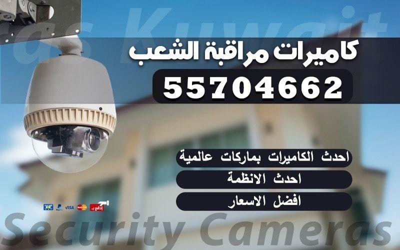 فني كاميرات مراقبة الشعب 55704662 بيع تركيب توصيل Security Camera Camera Security