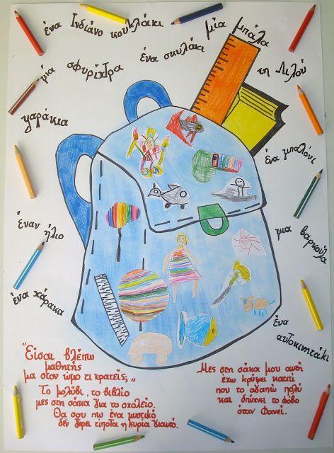 Η Νατα...Λίνα στο Νηπιαγωγείο: Υλικά του Νηπιαγωγείου