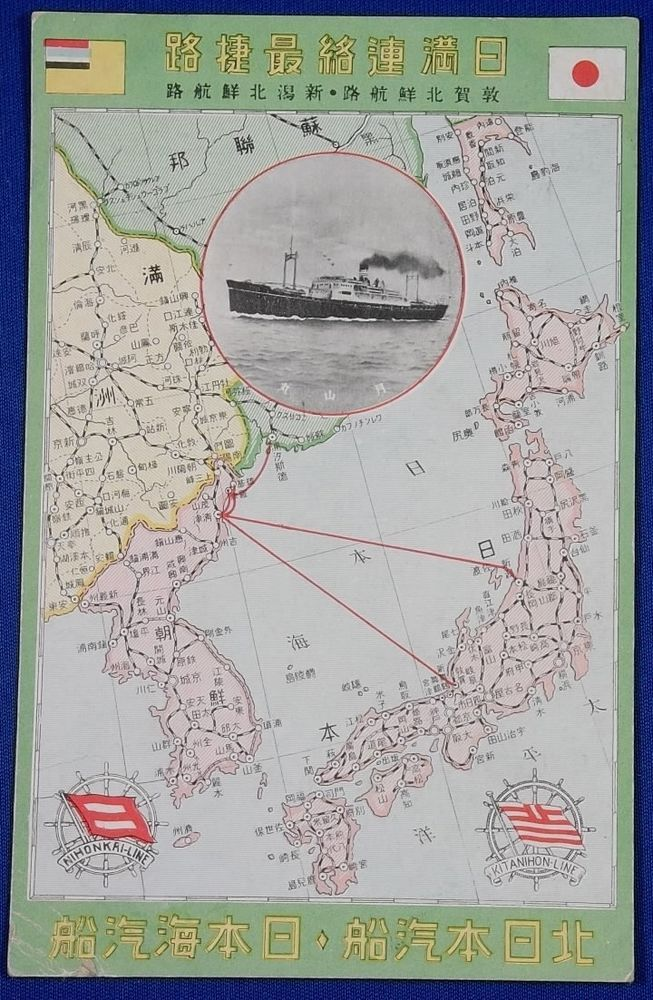 1930u0027s Japanese Postcard The fastest travel route