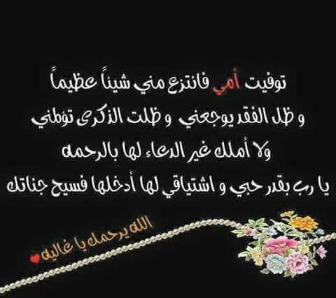 فقدك يوجعني يا امي Arabic Calligraphy Calligraphy Arabic