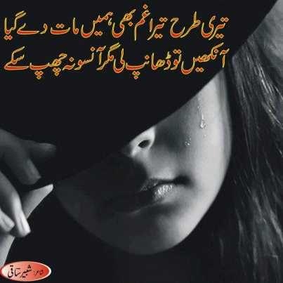 Teri Tarha Tera Gam B Hamain Maat Dy Geya Ankhain To Dhanp Li Magar Anso Na Choop Saky خالد محمود Urdu Poetry Funny Sms Messages Poetry