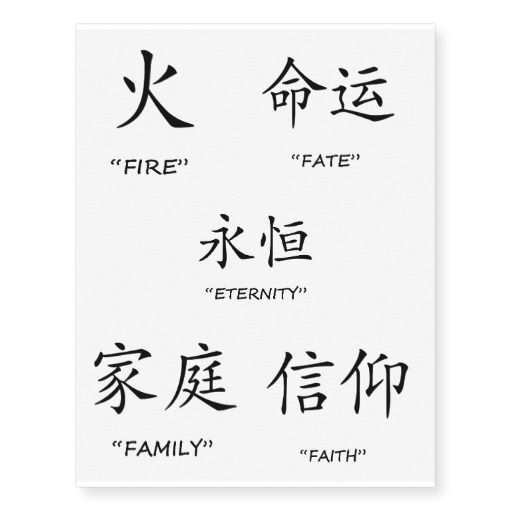 Chinese Symbol Temporary Tattoos Tattoo Faves Pinterest
